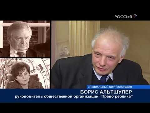"""Борис Соболев.Специальный корреспондент.""""Лишенные детства""""(11.05.2009)"""