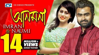 ANMONA | আনমনা | IMRAN I NAUMI | Ripon | Samia | Official Music Video | Bangla Song