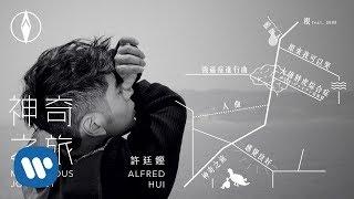 許廷鏗 Alfred Hui -  《神奇之旅 Miraculous Journey》 全碟試聽