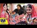 कर मुकलावो छोड़ गया प्रदेश/Banna Banni song||Dinesh Dewasi Suman Chauhan/#new_vivah_song2020