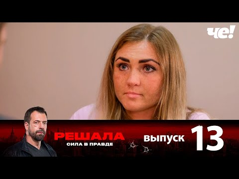 Решала | Выпуск 13 | Новый сезон - Видео онлайн