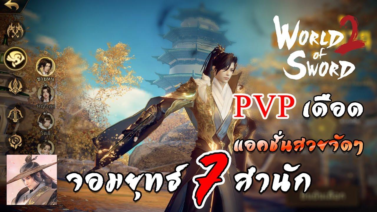 เกมจอมยุทธ์PVPแห่งปี 2020 แนะนำ 7อาชีพ + รีวิว   WOS:World Of Sword 2 TH