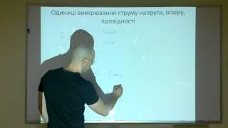 Тема 1.3.3. Вольт-амперна характеристика. Закон Ома (продовження). Одиниці вимірювання.