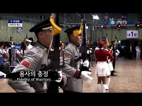 "South Korean Military Song - ""Fidelity of Warriors"" (용사의 충정) [2016 Korean War Memorial Concert]"