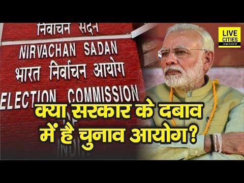 Lok Sabha Election को लेकर Modi Goverment के दवाब में Election Commission, Congress ने उठाए सवाल