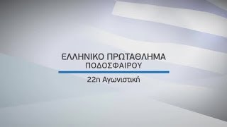 Ελληνικό πρωτάθλημα ποδοσφαίρου - 22η αγων. 23/2, 24/2 & 25/2!