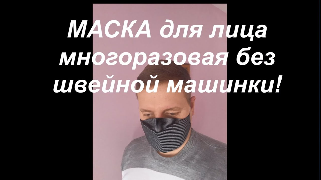Маска для лица своими руками многоразовая без швейной машинки Как сшить маску!МК!