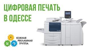Оперативная полиграфия в одессе пример цифровой печати буклетов(, 2016-03-24T09:37:50.000Z)