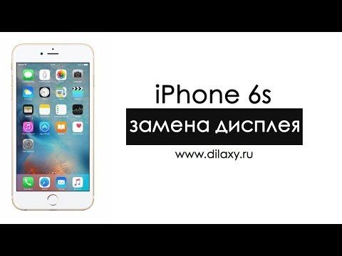Замена дисплея IPhone 6s. Как разобрать Айфон 6s