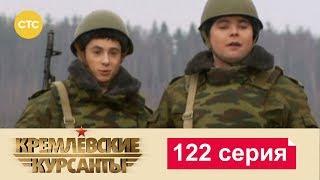 Кремлевские Курсанты 122