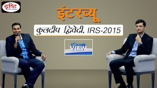 Interview with  Kuldeep Dwivedi, IRS-2015