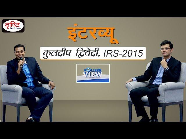 Interview with  Kuldeep Dwivedi, IRS-2015