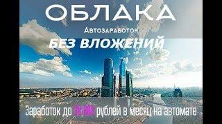 Заработок в интернете от 10000 рублей в день с помощью сервиса MoneyDroid  v2.05