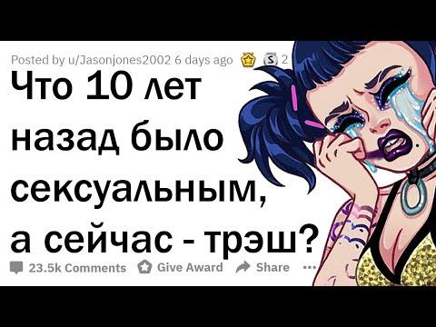 ЧТО 10 ЛЕТ НАЗАД БЫЛО CEKCУAЛЬHO, А СЕЙЧАС СТРЁМНО?