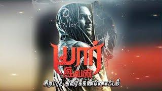 Yaar Ivan Movie   Sachiin J. Joshi , Esha Gupta   S. Thaman   Sirappu Thiraikannotam   Kalaignar TV