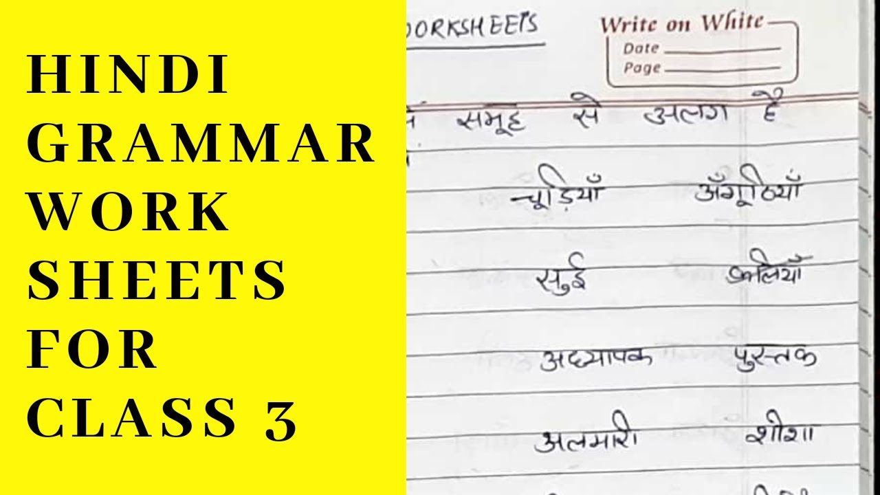 hight resolution of HINDI GRAMMAR WORKSHEETS FOR CLASS 3 ll CLASS 3 WORKSHEETS - YouTube