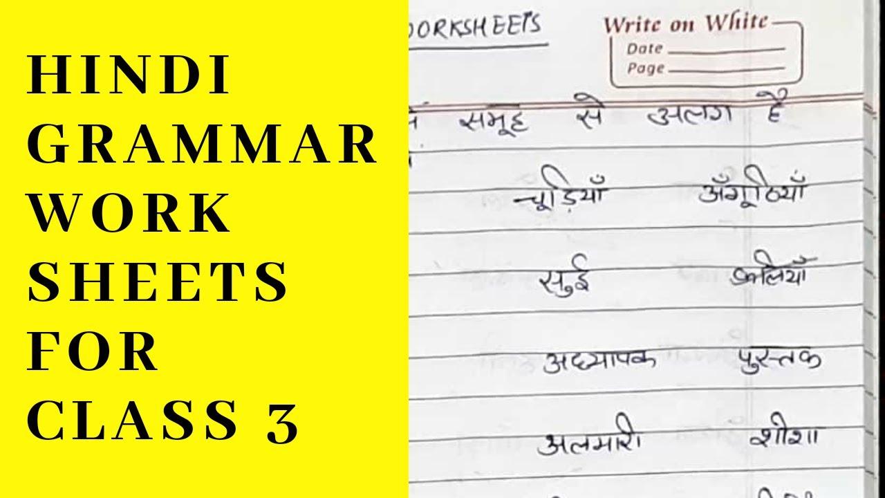 HINDI GRAMMAR WORKSHEETS FOR CLASS 3 ll CLASS 3 WORKSHEETS - YouTube [ 720 x 1280 Pixel ]