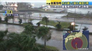 台風19号 暴風域の八丈島では横殴りの雨と風が・・・(19/10/12)