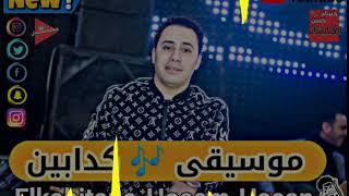 موسيقى كدابين (لشرين) الكابيتانو حسام حسن 2019