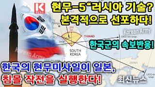 """현무-5 """"러시아 기술? 클라쓰 다르다""""! 한국의 현무…"""