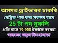25 Driver recruitment Assam // 10 pass job // 19900 Salary per months