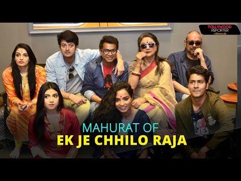 Ek Je Chhilo Raja | Mahurat | SVF | Srijit | Aparna | Anjan | Anirban | Jisshu | Sangeet Bangla