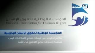 المؤسسة الوطنية لحقوق الإنسان البحرينية