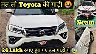 PLEASE Watch Before Buying Toyota Car | 😡 जरूर देखें की Toyota क्या करता है Customer के साथ #scam