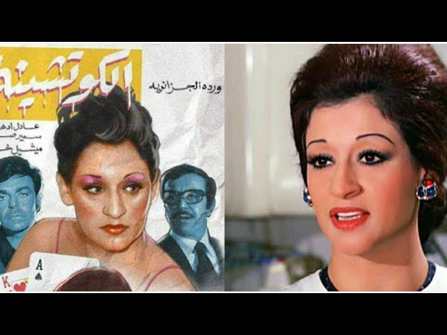 وردة الجزائرية طردت من مصر واتهمت بتمثيل فيلم اباحي بعنوان الكوتشينه