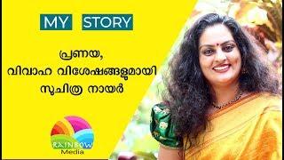കുടുംബത്തെക്കുറിച്ച് സുചിത്ര നായർ Vanambadi serial actress Suchithra Nair Interview