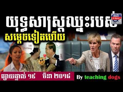 Cambodia News 2018   Khmer Radio 2018   Cambodia Hot News   Night, On Monday 19 March 2018