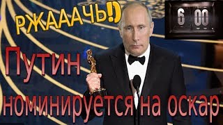 """""""Путин номинируется на оскар"""" - Политические приколЫ №6"""