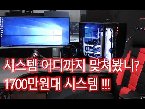 1700만원 최고사양 컴퓨터, 컴퓨터 조립 끝판