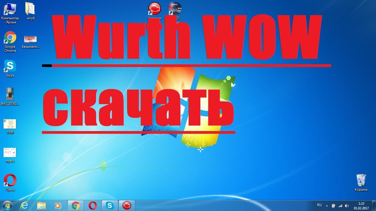 Wurth WOW скачать вов вюрт установка и активация синхронизация с delphi  ds150e autocom cdp