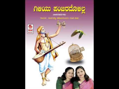 Kannada Classical Songs | Yaake Nirdayanaadhe Raaga Saramathi | Kasaravalli Sister
