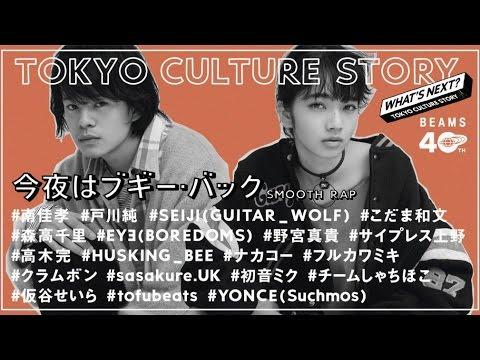 BEAMS 40周年記念プロジェクト『TOKYO CULTURE STORY 今夜はブギー・バック(smooth rap)』MV 池松壮亮、小松菜奈らが登場