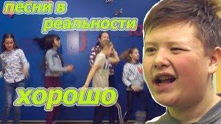 Песни в РЕАЛЬНОЙ ЖИЗНИ // Хорошо!