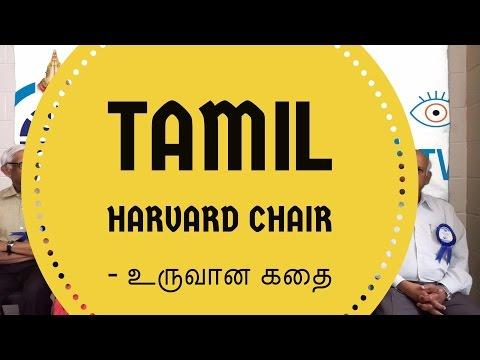 Harvard Tamil Chair  உருவான கதை
