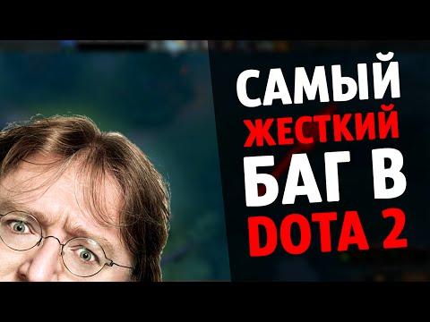 видео: dota 2 - КРИТИЧЕСКИЙ БАГ 6.87