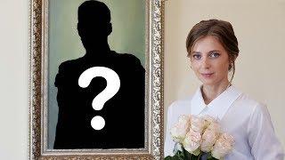 Декларация и брак Натальи Поклонской: а был ли муж?