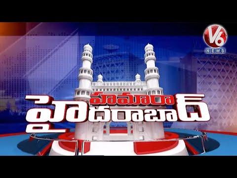 Hamara Hyderabad News   26th May 2020 @V6 News Telugu