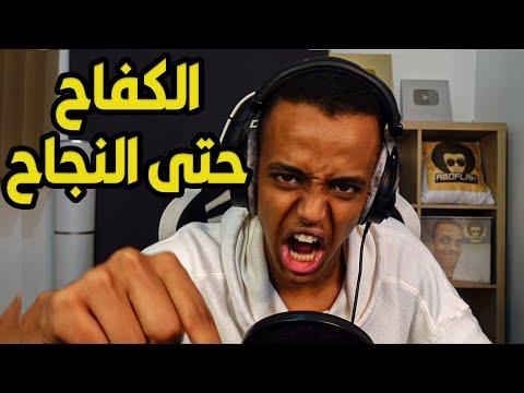 سيت اب أبو فله 2020🙂+أقوى كلام محفز للنجاح💪