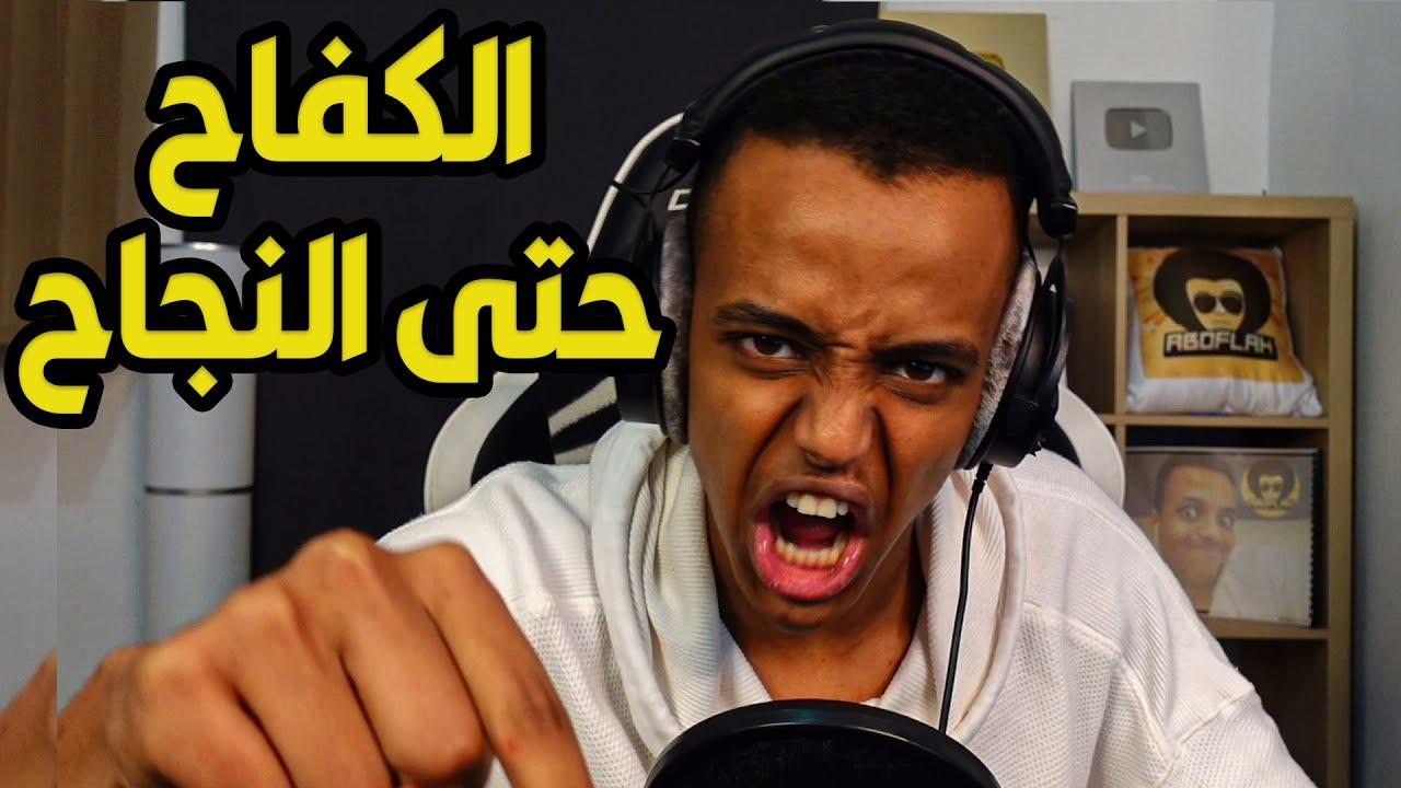 سيت اب أبو فله 2020?+أقوى كلام محفز للنجاح?