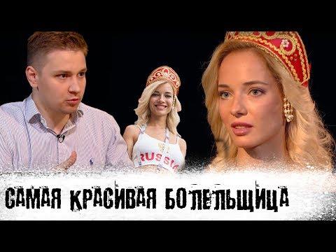 Болельщица Немчинова о связях с иностранцами и русскими - Ржачные видео приколы