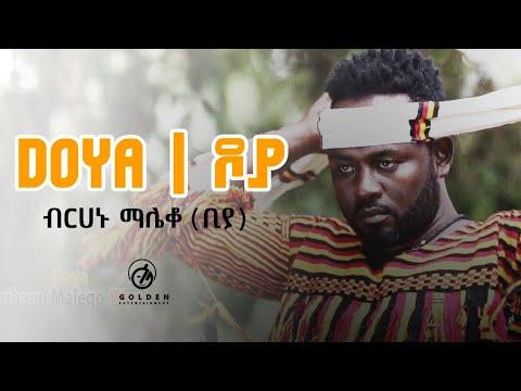 Brehanu Maleqo(Biya) -  Doya    ዶያ - New Ethiopian Welayeta Music 2018 (Official Video)