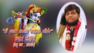 Bala ji Bhajan by Shyam Singh Chouhan ji live at Shyam bagichi (27.01.2018)