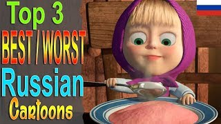 Top 3 Worst and Best Russian Cartoons