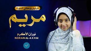 تلاوة عالمية من القارئة العالمية نوران الاكرم سورة مريم || فقط ضع سماعه 🎧 كروان القرآن 🌻