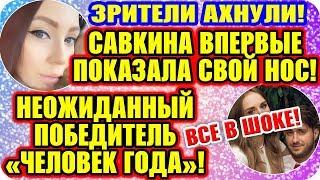 Дом 2 Свежие Новости ♡ 20 ноября 2019. Эфир (20.11.2019).