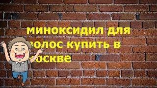 Смотреть видео Где миноксидил для волос купить в Москве онлайн